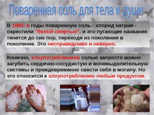 """В 1960- е годы поваренную соль - хлорид натрия - окрестили """"белой смертью"""", и"""