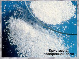 Кристаллы поваренной соли