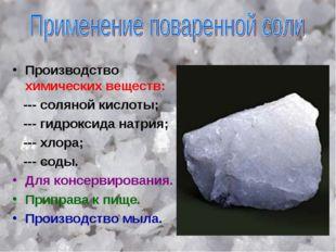 Производство химических веществ: --- соляной кислоты; --- гидроксида натрия;