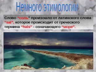 """Слово """"соль"""" произошло от латинского слова """"sal"""", которое происходит от грече"""
