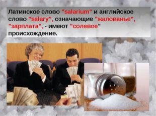 """Латинское слово """"salarium"""" и английское слово """"salary"""", означающие """"жалованье"""