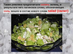 Также римляне предпочитали солить зелень, в результате чего латинское слово,