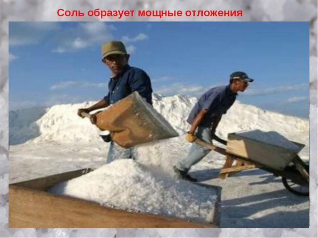 Соль образует мощные отложения