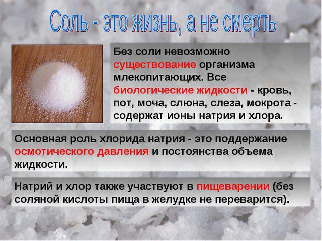 Без соли невозможно существование организма млекопитающих. Все биологические...