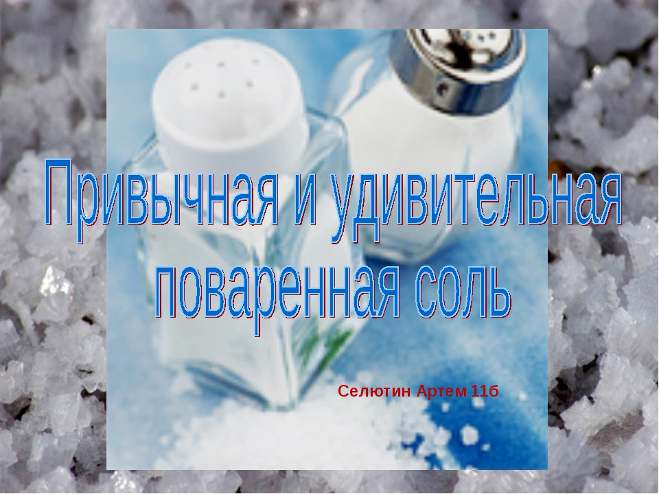 Селютин Артем 11б