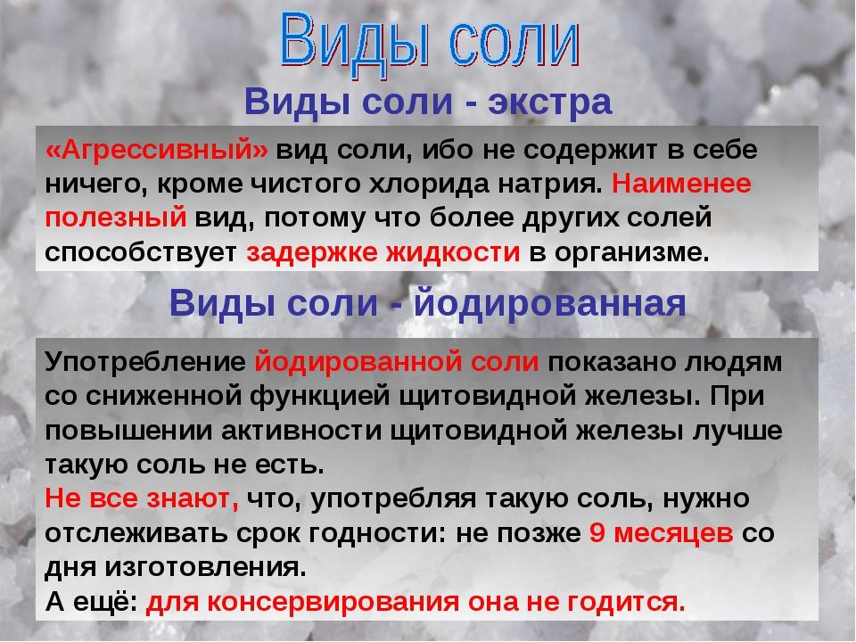 Виды соли - экстра «Агрессивный» вид соли, ибо не содержит в себе ничего, кро...