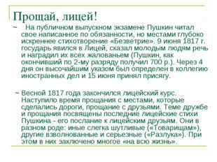 Прощай, лицей! ~ На публичном выпускном экзамене Пушкин читал свое написанное