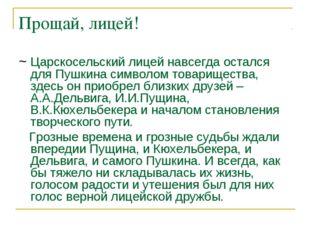 Прощай, лицей! ~ Царскосельский лицей навсегда остался для Пушкина символом т