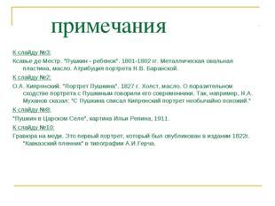 "примечания К слайду №3: Ксавье де Местр. ""Пушкин - ребенок"". 1801-1802 гг. М"
