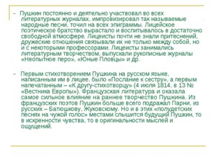 ~ Пушкин постоянно и деятельно участвовал во всех литературных журналах, импр