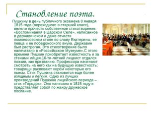 Пушкину в день публичного экзамена 8 января 1815 года (переходного в старший