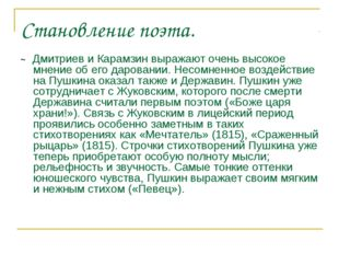 Становление поэта. ~ Дмитриев и Карамзин выражают очень высокое мнение об его