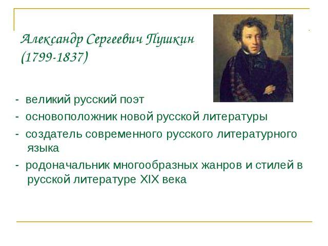 Александр Сергеевич Пушкин (1799-1837) - великий русский поэт - основоположн...