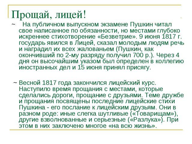Прощай, лицей! ~ На публичном выпускном экзамене Пушкин читал свое написанное...