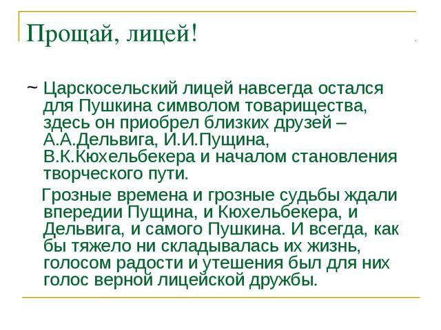 Прощай, лицей! ~ Царскосельский лицей навсегда остался для Пушкина символом т...