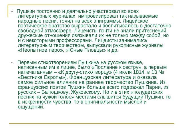 ~ Пушкин постоянно и деятельно участвовал во всех литературных журналах, импр...