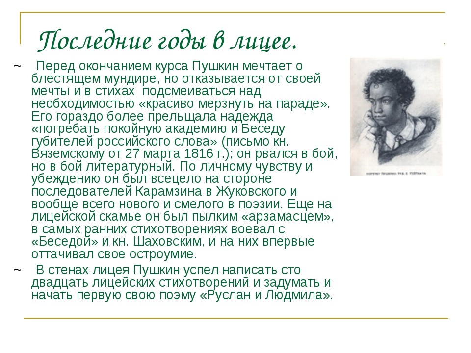 ~ Перед окончанием курса Пушкин мечтает о блестящем мундире, но отказывается...