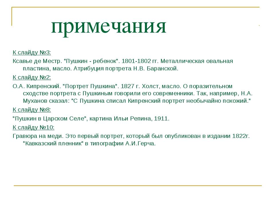 "примечания К слайду №3: Ксавье де Местр. ""Пушкин - ребенок"". 1801-1802 гг. М..."