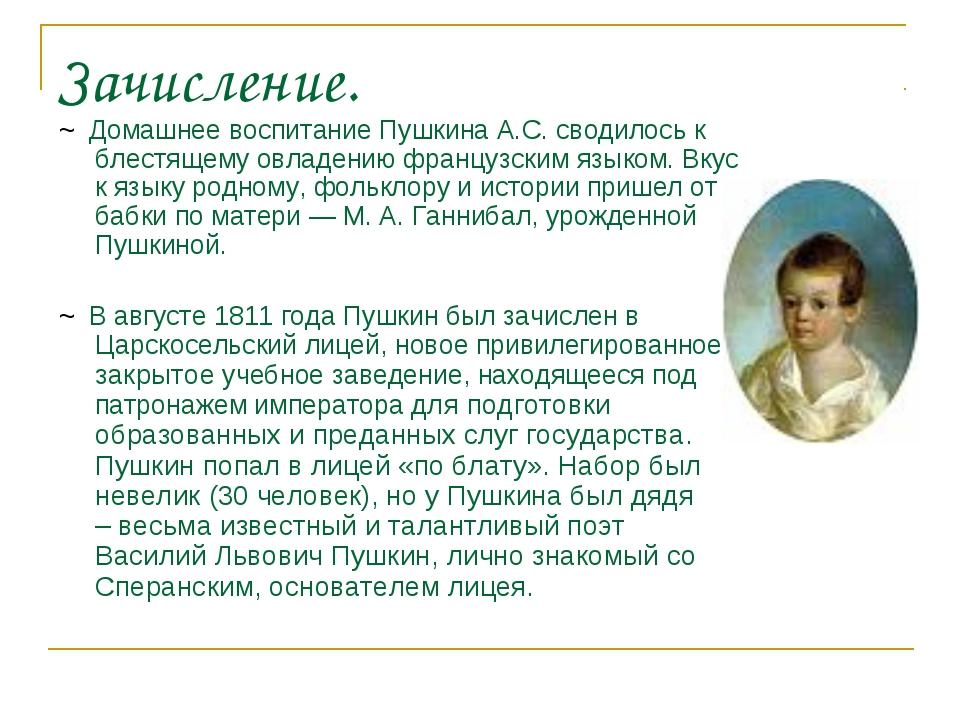 Зачисление. ~ Домашнее воспитание Пушкина А.С. сводилось к блестящему овладен...