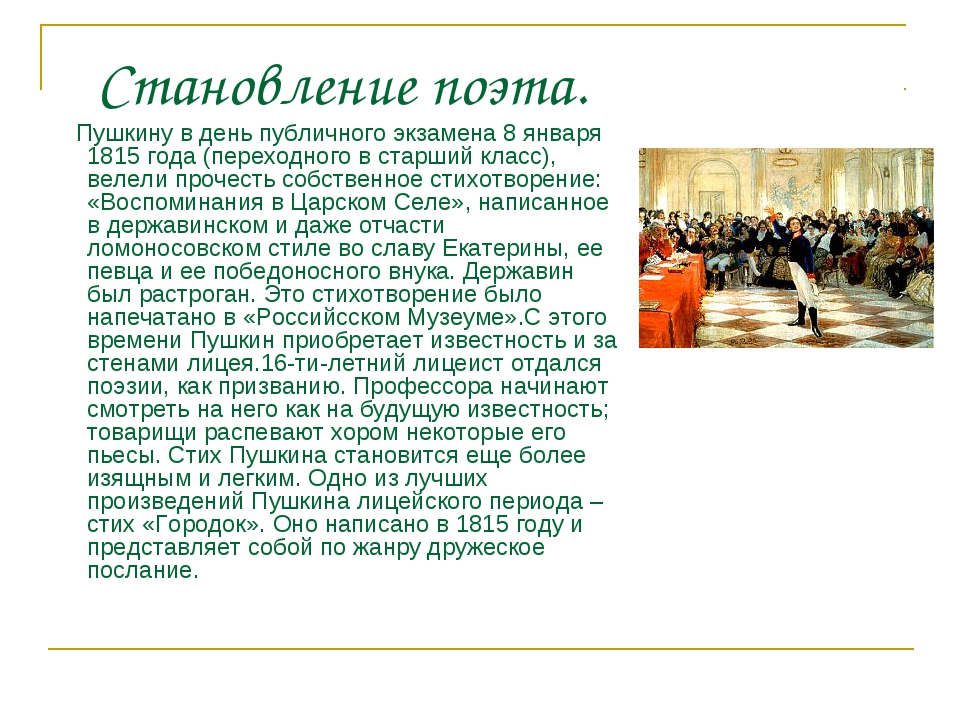 Пушкину в день публичного экзамена 8 января 1815 года (переходного в старший...