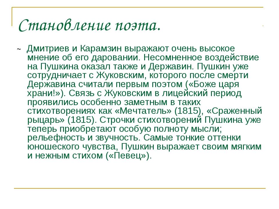 Становление поэта. ~ Дмитриев и Карамзин выражают очень высокое мнение об его...
