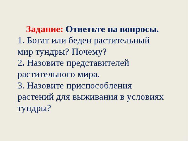 Задание: Ответьте на вопросы. 1. Богат или беден растительный мир тундры? Поч...