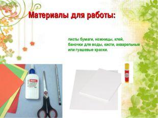 Бумага и другие материалы Материалы для работы: листы бумаги, ножницы, клей,