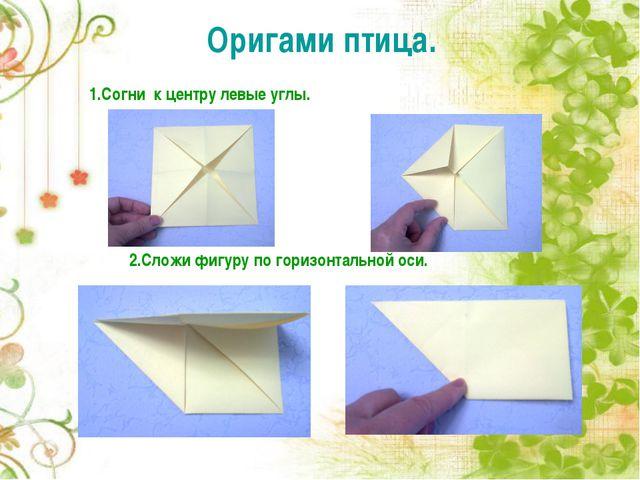 1.Согни к центру левые углы. Оригами птица. 2.Сложи фигуру по горизонтальной...