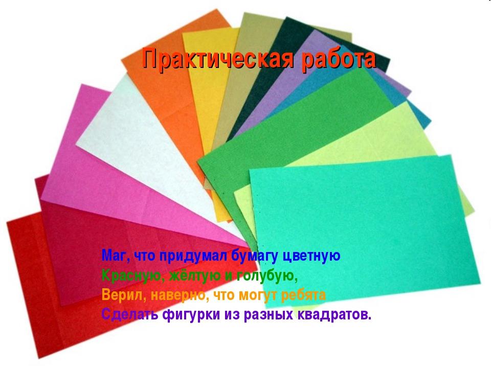 Маг, что придумал бумагу цветную Красную, жёлтую и голубую, Верил, наверно, ч...