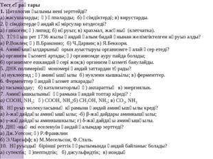 Тест сұрақтары 1. Цитология ғылымы нені зерттейді? а) жасушаларды; ә) ұлпалар