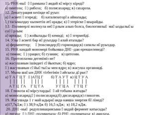 11. РНК-ның құрамына қандай көмірсу кіреді? а) пентоза; ә) рибоза; б) полисах