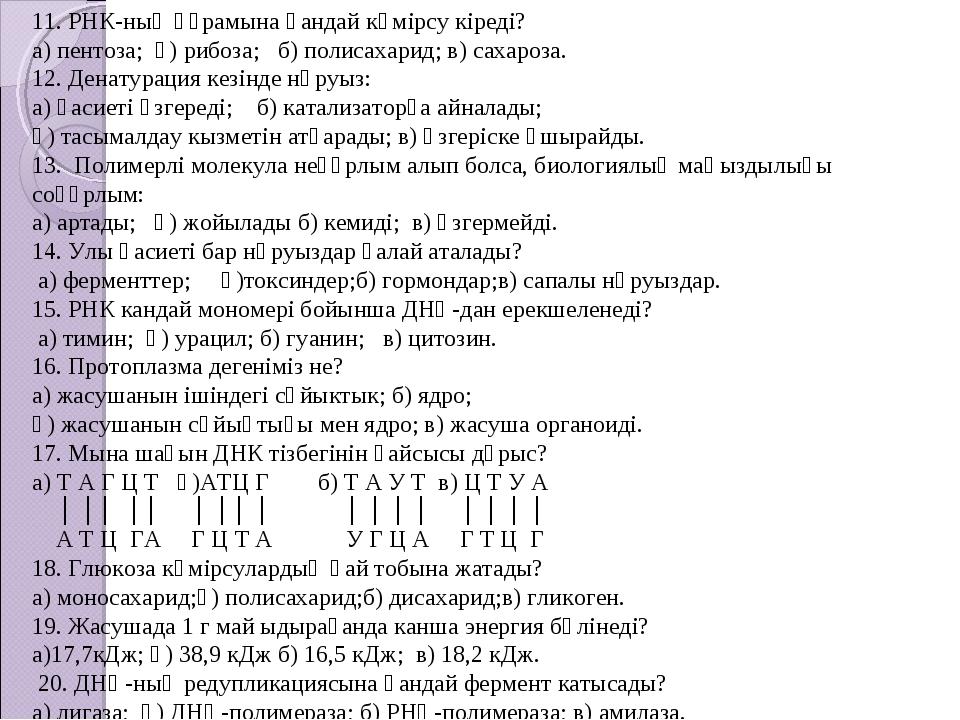 11. РНК-ның құрамына қандай көмірсу кіреді? а) пентоза; ә) рибоза; б) полисах...