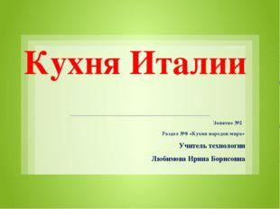 Занятие №2 Раздел №8 «Кухни народов мира» Учитель технологии Любимова Ирина