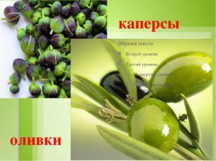 оливки каперсы