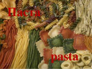 Паста pasta