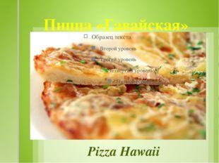 Пицца «Гавайская» Pizza Hawaii