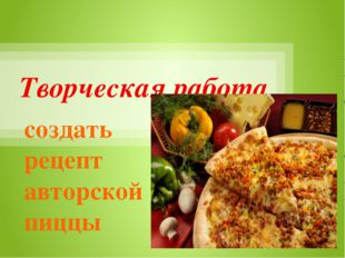 Творческая работа создать рецепт авторской пиццы