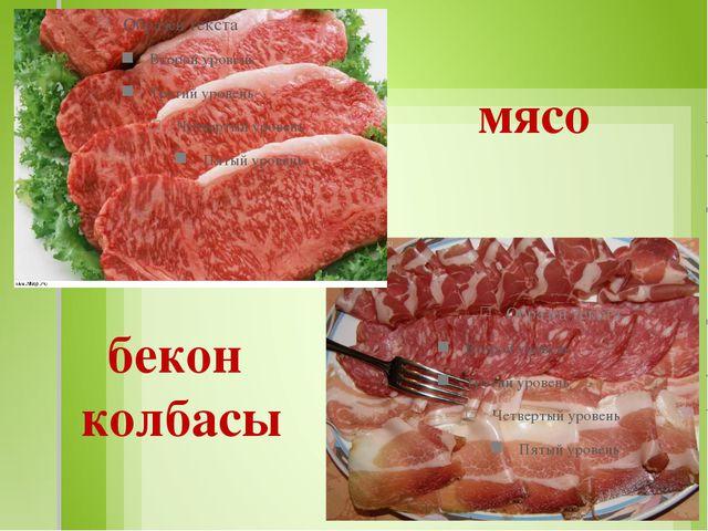 мясо бекон колбасы