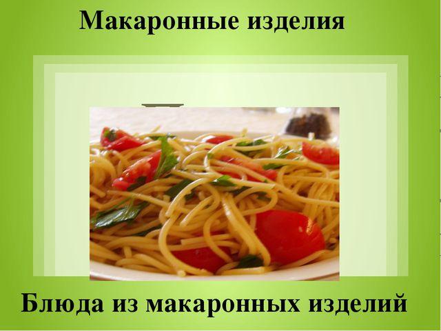 Паста Блюда из макаронных изделий Макаронные изделия