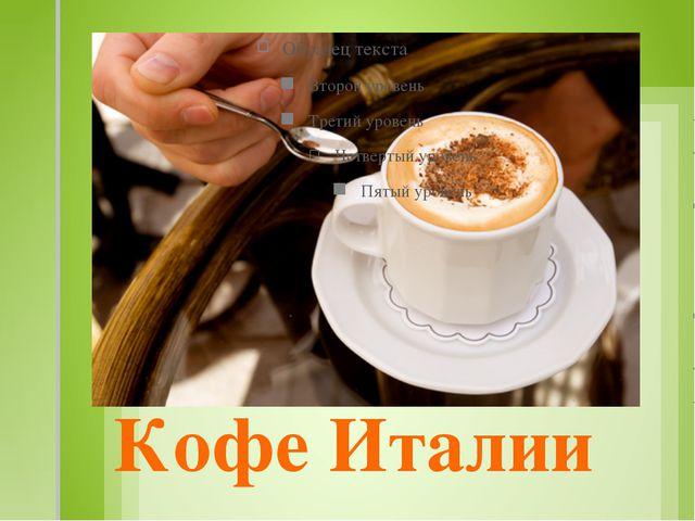 Кофе Италии