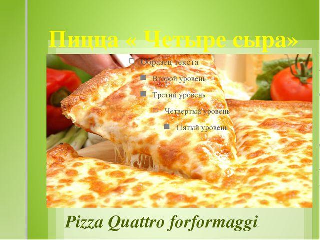 Пицца « Четыре сыра» Pizza Quattro forformaggi