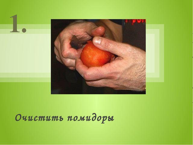 Очистить помидоры 1.