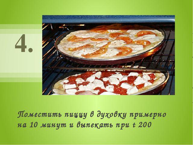 Поместить пиццу в духовку примерно на 10 минут и выпекать при t 200⁰ 4.