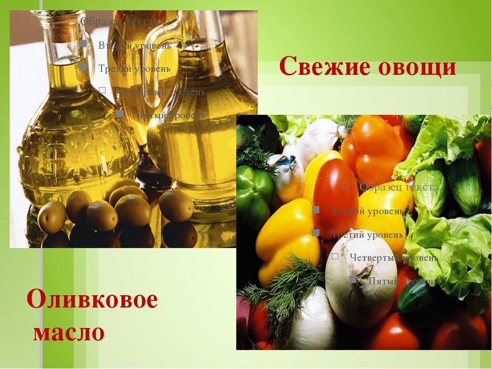 Оливковое масло Свежие овощи