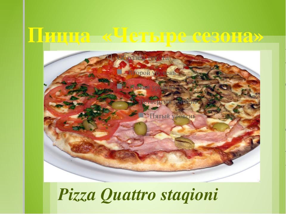Пицца «Четыре сезона» Pizza Quattro staqioni