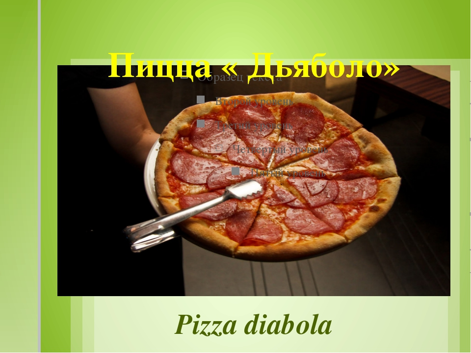 Пицца « Дьяболо» Pizza diabola
