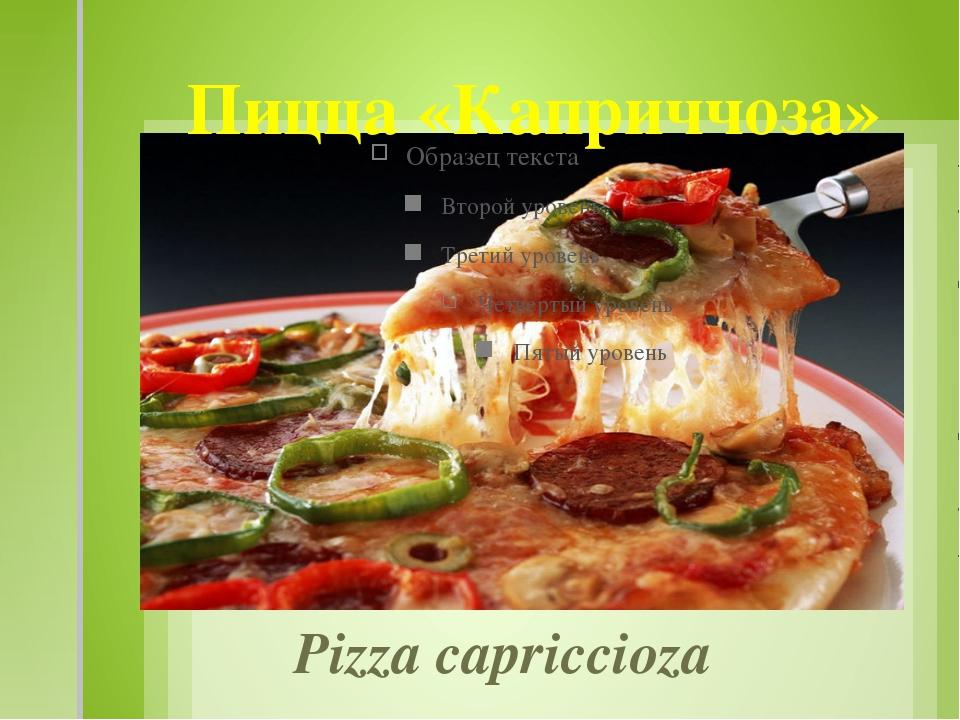 Пицца «Каприччоза» Pizza capriccioza