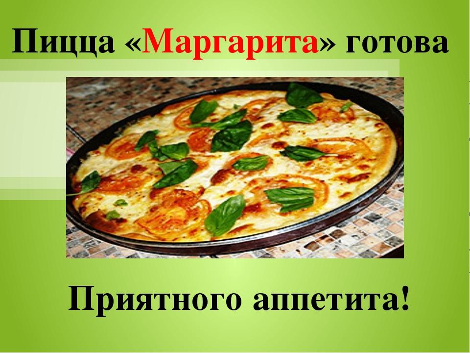 Пицца «Маргарита» готова Приятного аппетита!