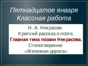 Н. А. Некрасов. Краткий рассказ о поэте. Главная тема поэзии Некрасова. Стихо
