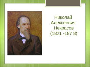 Николай Алексеевич Некрасов (1821 -187 8)